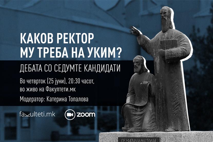 Следете во живо: Онлајн-дебата со кандидатите за ректор на УКИМ