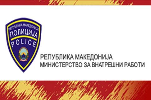 Оглас за вработување во Министерството за внатрешни работи