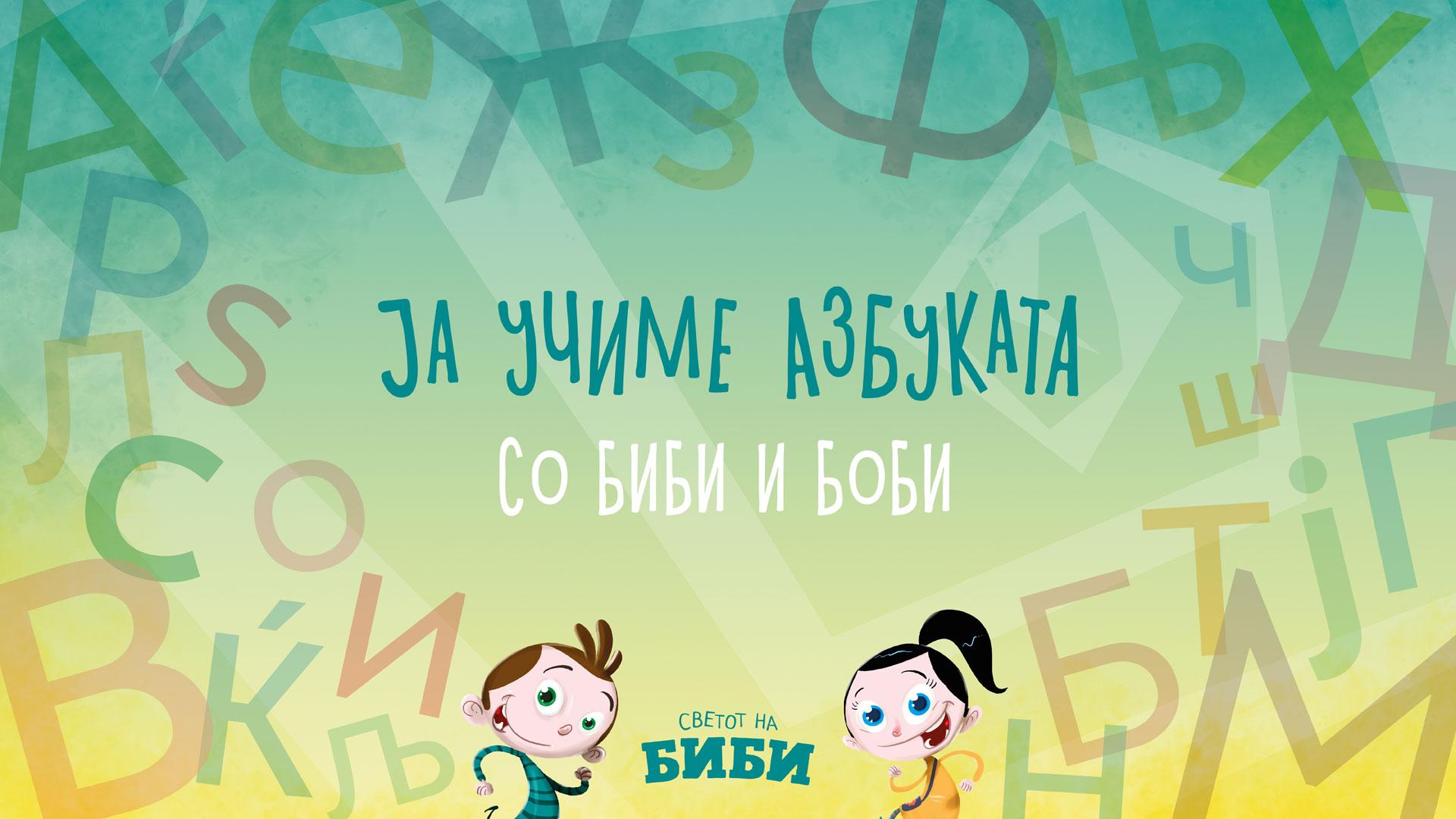 Ги учиме буквите со Биби и Боби: Омилените ликови на децата со нови едукативни видеа во новата 2021!