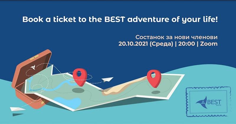 Дали сте спремни да искусите една поинаква авантура?