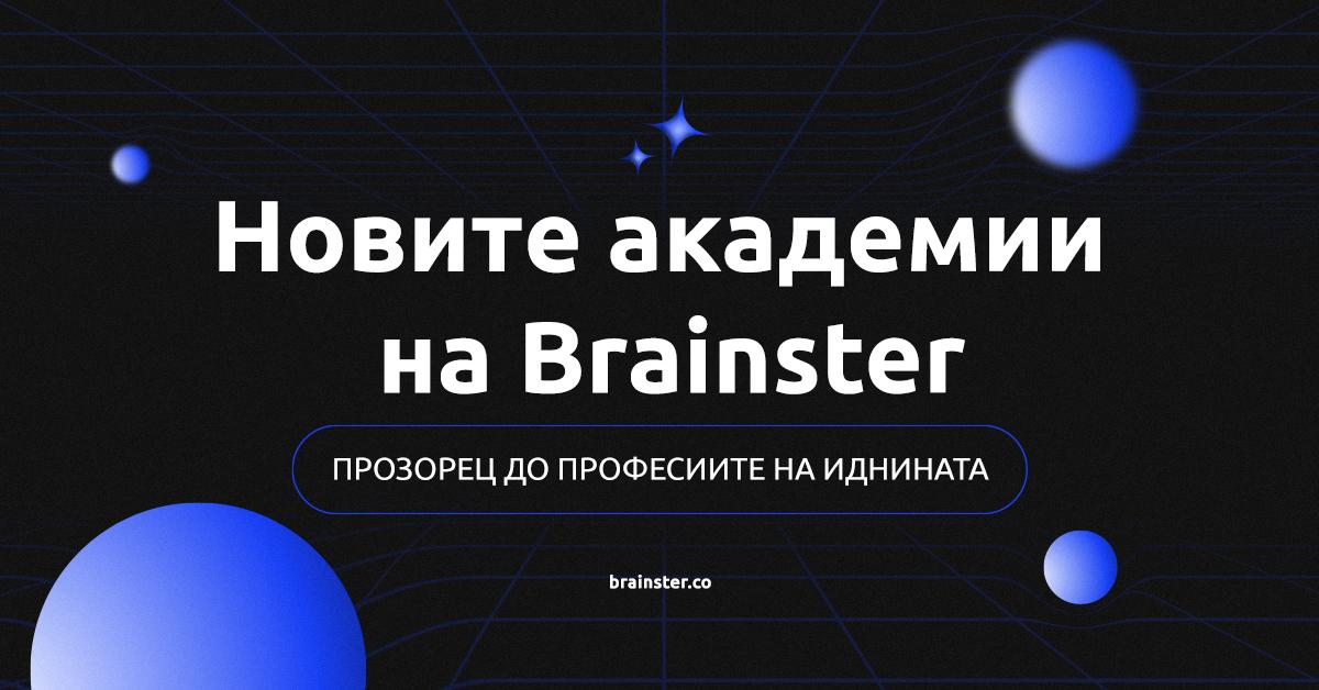 Новите академии на Brainster - прозорец до професиите на иднината