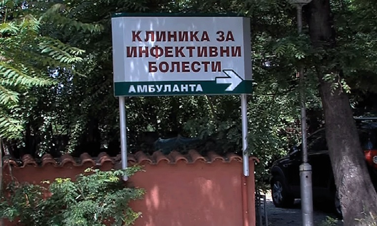 ЈЗУ Универзитетска клиника за инфективни болести и фебрилни состојби Скопје вработува