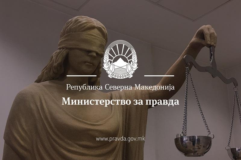 Министерство за правда - Инспекторат за употреба на јазиците вработува 7 службеници