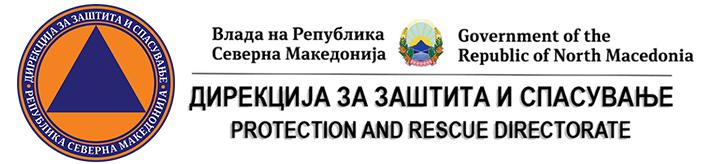 Вработување во Дирекција за заштита и спасување