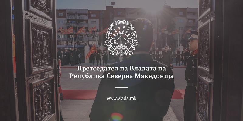 Вработување во  Канцеларија на претседателот на Владата на Република Северна Македонија