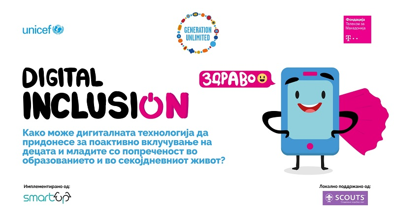 Повик до млади иноватори за креирање дигитални решенија за инклузија на деца и млади со попреченост
