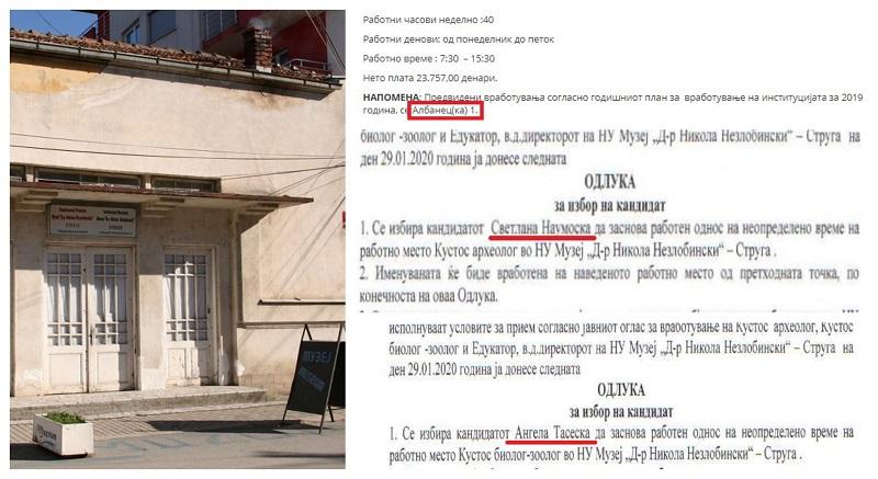 Македонци станувале Албанци и Турци за да добијат работа во Музејот во Струга