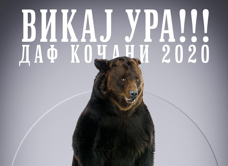 Драмскиот аматерски фестивал во Кочани најави 15 настани за септември и октомври