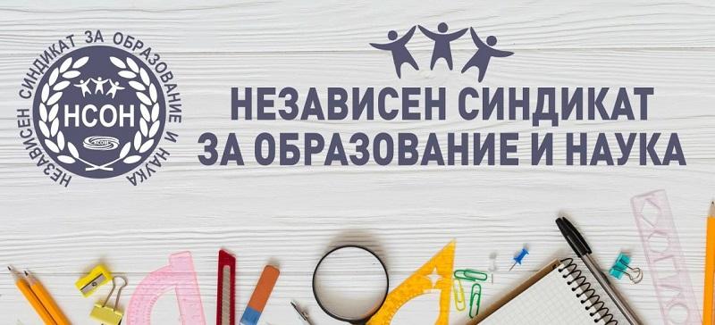 К-15 за наставниците, организиран превоз, исплата на плата до 10-ти во месецот. Независниот синдикат на протест пред МОН ќе ги искаже барањата