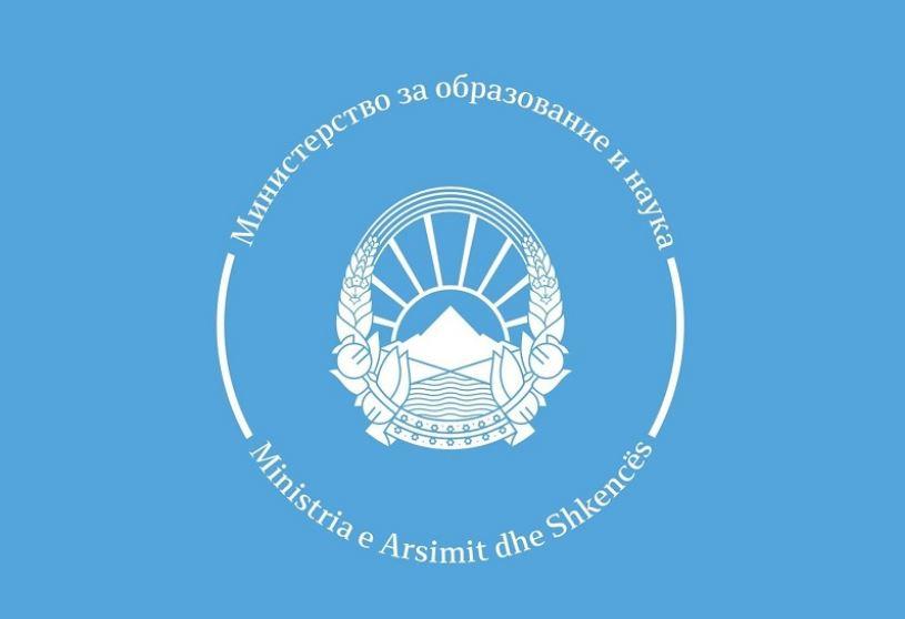 МОН отвори веб-страница каде што може да се информирате за реформите во основното образование