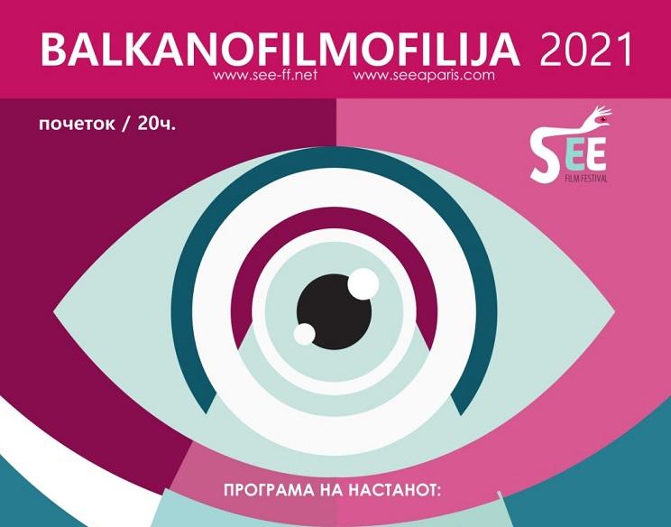 Балканските победници од Париз, Берлин и Вашингтон во Кинотеката на Македонија