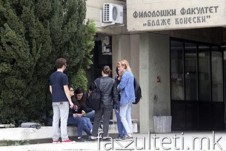 """Со """"Свечен час"""" одбележани 75 години постоење на Катедрата за македонски јазик и јужнословенски јазици"""